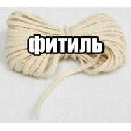 Фитиль-косичка 1 метр