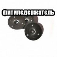 Фитиледержатель 5 шт