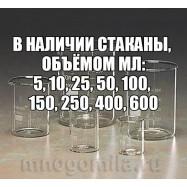 Стакан лабораторный 10 мл