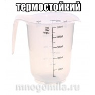 Кувшин термостойкий 0,5 л