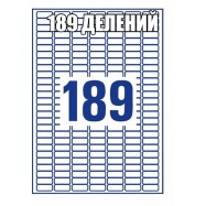 Самоклеящаяся бумага 189 делений 1 лист