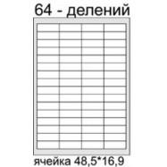 Самоклеящаяся бумага 64 деления 1 лист