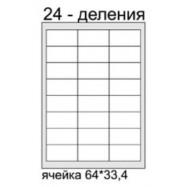Самоклеящаяся бумага 24 деления 1 лист