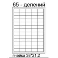 Самоклеящаяся бумага 65 делений 1 лист
