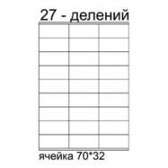 Самоклеящаяся бумага 27 делений 1 лист